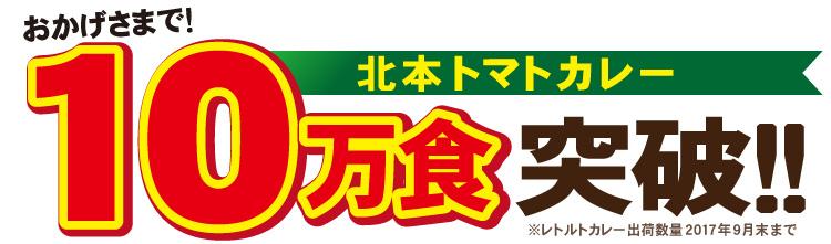 北本トマトカレー10万食突破!