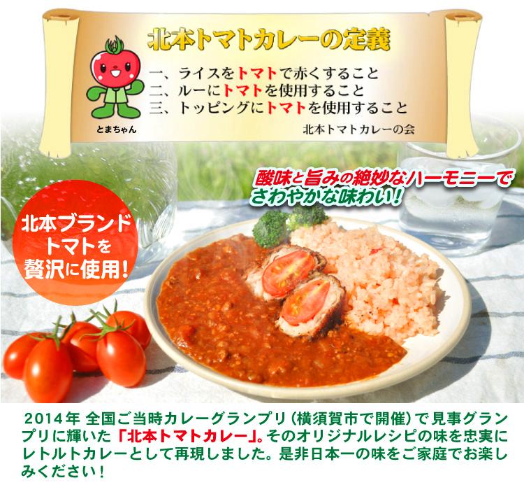 北本トマトカレーの定義