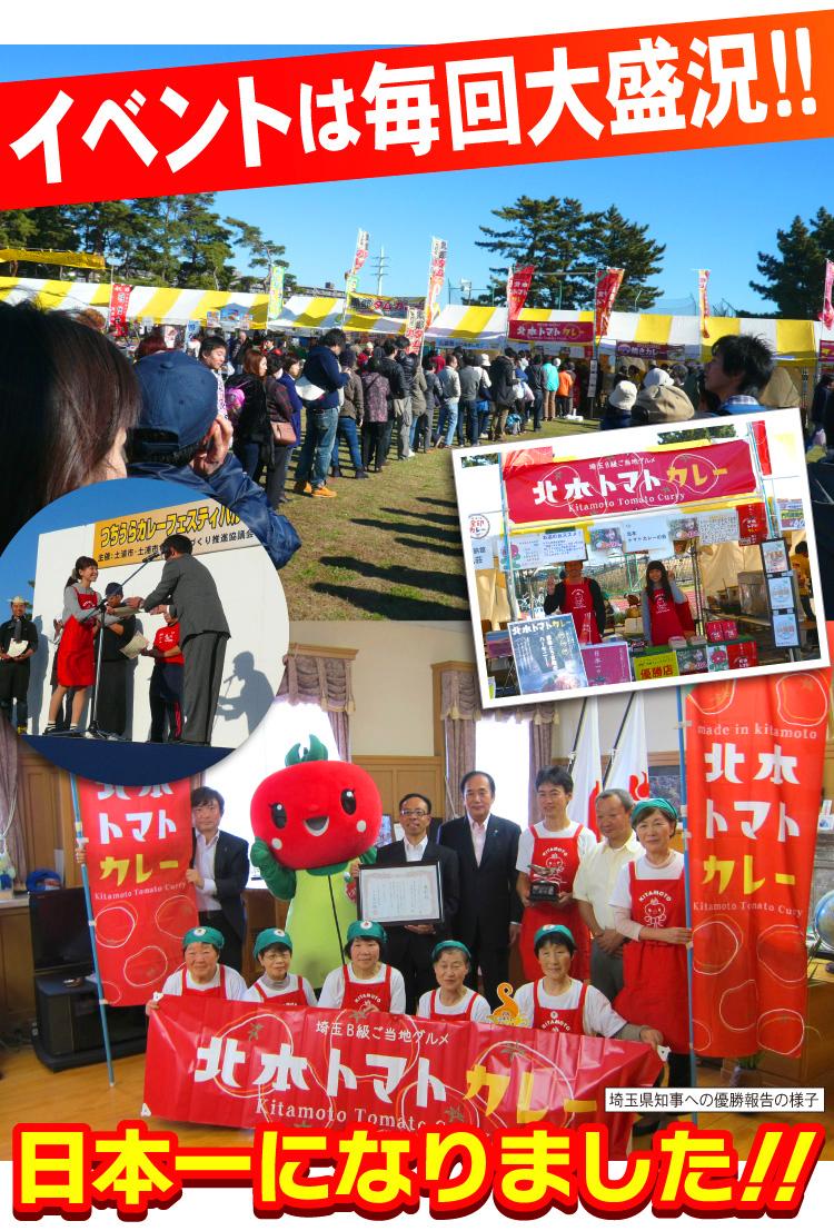 埼玉県知事と北本トマトカレー