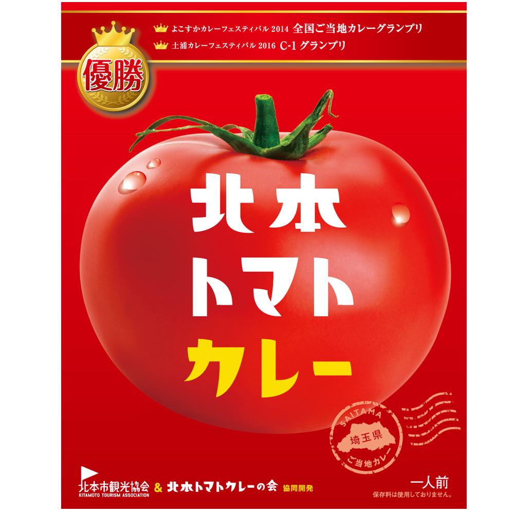 北本トマトカレー 5箱セット